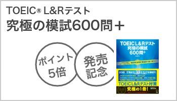 『TOEIC L&Rテスト究極の模試600問+』 ポイント5倍!