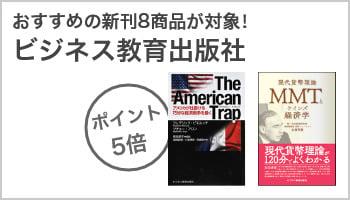 ビジネス教育出版社 おすすめの新刊8商品がポイント5倍!