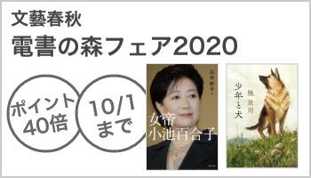 【SS/300】【文藝春秋】【特集】電書の森フェア ~10/1
