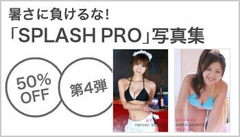 【A/25】暑さに負けるな!「SPLASH PRO」写真集フェア 第4弾 ~10/31