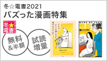 【SS/100】【講談社】【特集】【冬☆電書2021(コミック)】バズった漫画特集  ~12/13