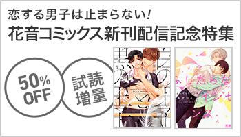 【A/40】2021年も恋する男子は止まらない! 花音コミックス新刊配信記念キャンペーン  ~1/20