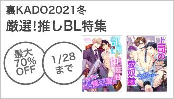 【A/40】裏KADO2021冬:厳選!推しBL  ~1/28