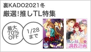 【A/15】【バナー】裏KADO2021冬:厳選!推しTL  ~1/28
