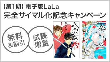 【SS/100】【白泉社】【バナー】電子版LaLa完全サイマル化記念フェア!! 第1期  ~2/4