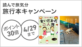 【A/10】【文藝春秋】【バナー】読んで旅気分 旅行本フェア ~4/29