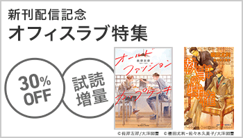 【S/50】『オールドファッションカップケーキ』新刊配信記念 オフィスラブ特集 ~5/16