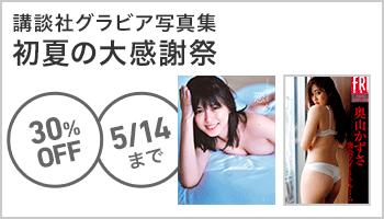 【A/40】講談社グラビア写真集 初夏の大感謝祭 ~5/14