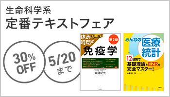 生命科学系定番テキストフェア  ~5/20