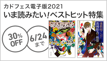 【A/30】【KADOKAWA】【バナー】カドフェス電子版2021:いま読みたい ベストヒットフェア ~6/24