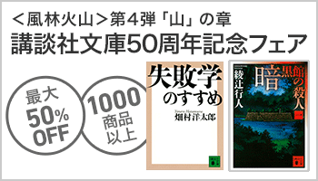 【A/30】【講談社】【バナー】講談社文庫50周年記念フェア<風林火山>第4弾「山」の章 ~現代に聳え立つ圧倒的な作品をあつめました! ~6/15