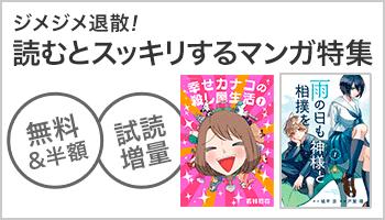 【SS/100】【講談社】【バナー】ジメジメ退散! 読むとスッキリするマンガ(~6/24)