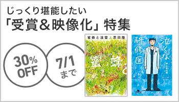 【A/20】【幻冬舎】【バナー】じっくり堪能したい~受賞&映像化作品~ 7/1