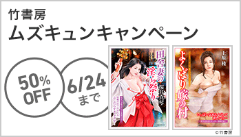 【A/30】ムズキュンフェア 裏  ~6/24