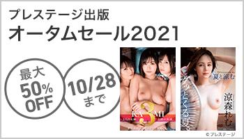 【A/35】プレステージ出版(秋の大感謝祭・秋のBIGキャンペーン・PRESTIGE オータムセール ~10/28