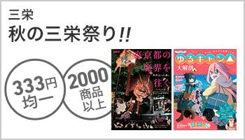 【A/25】【バナー】【三栄】秋の三栄祭り!!  2000タイトル以上が333円均一!! ~10/28