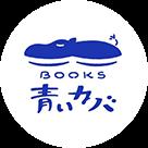 「BOOKS 青いカバ」店主 小国貴司