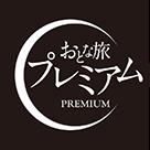 『おとな旅 プレミアム』編集部