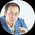 ジャーナリスト 佐々木実