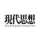 『現代思想』編集部 加藤紫苑