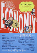 エコノミックス マンガで読む経済の歴史