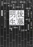 アミダクジ式ゴトウメイセイ 座談篇