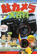 駄カメラ大百科 駄菓子のように懐かしく、お手頃に買えるカメラたち