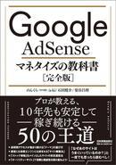 Google AdSenseマネタイズの教科書 完全版