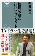 徳川家康の江戸プロジェクト