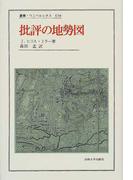 批評の地勢図 (叢書・ウニベルシタス)