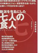 新潟を有名にした七人の食人 「食」と生きる、英知あふれた人生物語