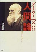 ダーウィニズムの人間論
