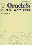 Oracle8iデータベース入門 管理者編 (Ascii books Oracle hand books)