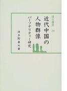 近代中国の人物群像 パーソナリティー研究 (汲古選書)