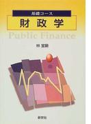 財政学 (基礎コース)