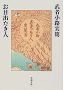 お目出たき人 (新潮文庫)(新潮文庫)