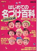 はじめての名づけ百科 バルーン (主婦の友生活シリーズ)