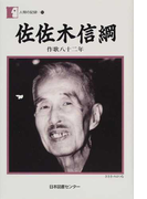 佐佐木信綱 作歌八十二年 (人間の記録)