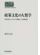 政策文化の人類学 せめぎあうインドネシア国家とバリ地域住民 (Sekaishiso seminar)
