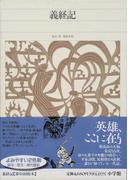 新編日本古典文学全集 62 義経記