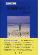 黒潮圏の考古学 (南島文化叢書)