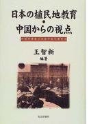 日本の植民地教育・中国からの視点