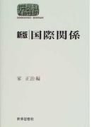 国際関係 新版 (Sekaishiso seminar)