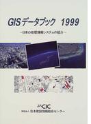 GISデータブック 日本の地理情報システムの紹介 1999