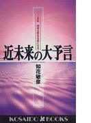 近未来の大予言 二十一世紀地球は聖なる星になる! (Kosaido books)