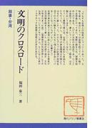文明のクロスロード 叙事・台湾 (現代アジア叢書)