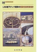 LNG地下タンク軀体の構造性能照査指針 (コンクリートライブラリー)