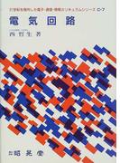 電気回路 (21世紀を指向した電子・通信・情報カリキュラムシリーズ)
