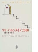 マイ・バレンタイン 愛の贈りもの 2000