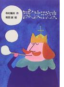 ぼくは王さま (新・名作の愛蔵版)